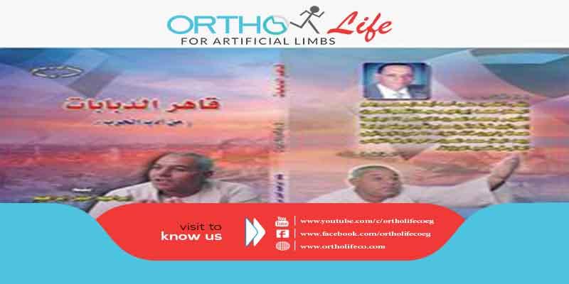 إبراهيم خليل إبراهيم الأديب الشامل
